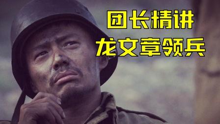 精讲《我的团长我的团》第二回 龙文章领兵 炮灰团首胜