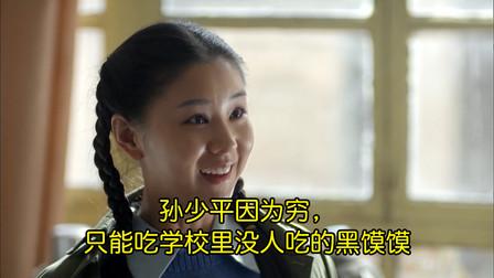 《平凡的世界》,孙少平因为穷,只能吃学校里没人吃的便宜黑馍馍