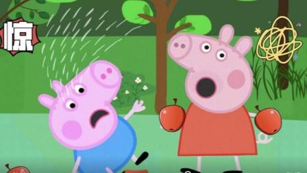 小猪佩奇之乔治和佩佩散步吃坏肚子