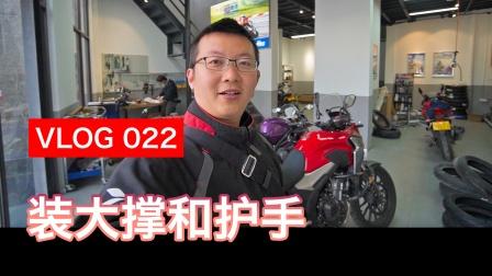 摩托VLOG   2019款本田CB500X装SW-MOTECH大撑和护手