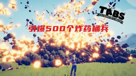 【枫崎】全面战争模拟器 引爆500个炸药桶 Totally Accurate Battle Simulator TABS