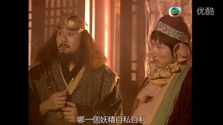 西游记陈浩民版 09