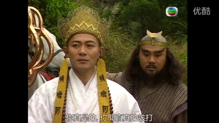 西游记陈浩民版 39