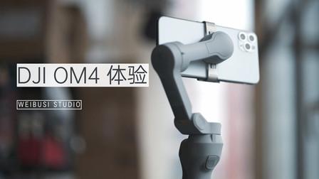 大疆 DJI OM4 手机云台稳定器魏布斯快速上手体验