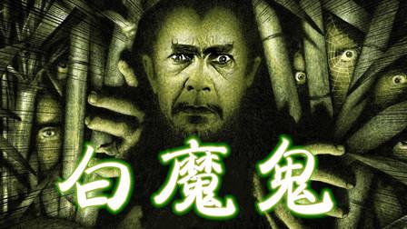 【奥雷】世界上首部丧尸题材电影 小土豪为追求他人妻惹出巨大祸端《白魔鬼》