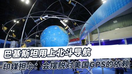 巴铁武器装备用上北斗导航,印媒:中国希望结束美国的GPS霸权
