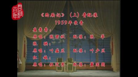 纪念京剧大师张君秋百年诞辰(57)继往开来音配像《西厢记》上