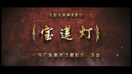 潮剧青春版《宝莲灯》(全剧)-潮州市潮剧团