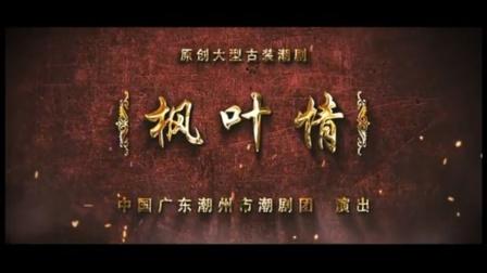 潮剧《枫叶情》(全剧)-潮州市潮剧团