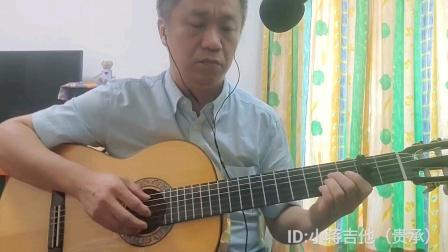 小蒋吉他弹唱 似梦迷离
