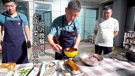 火哥请临沂粉丝吃什么?驴肉鲤鱼大茄子土鸡还有啥?川菜回家76