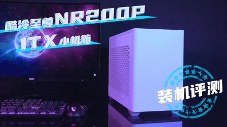【极客痞子】酷冷至尊NR200P ITX小机箱,这一次散热和性能我都要!装机评测