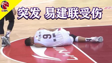 CBA总决赛 广东队夺得总冠军 但易建联在比赛中受伤下场被搀扶回更衣室