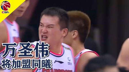 传广东队球员万圣伟将加盟家乡球队江苏同曦队