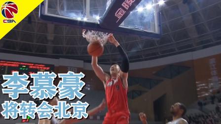 CBA总决赛刚结束 刚进入休赛期就直接扔炸弹 李慕豪将转会北京首钢队
