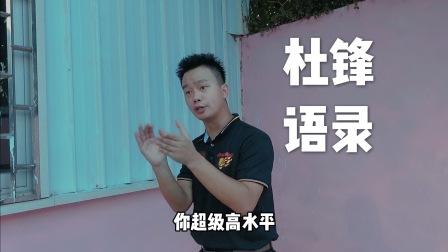 中国模仿帝爆笑还原广东主教练!杜锋经典语录!连声音都能模仿?