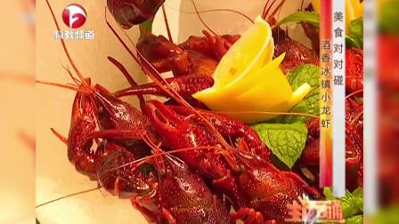 《生活E点通》:酒香冰镇小龙虾!这是最适合夏季的小龙虾...