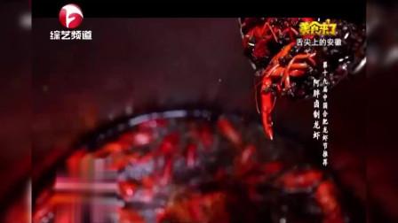 《美食来了》:第十九届中国合肥龙虾节——阿胖卤制龙虾受欢迎!