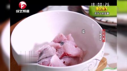 《美食来了》:口水鱼!大厨手把手教你做,口感超好