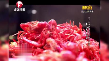 《美食来了》:第十九届中国合肥龙虾节推荐——秦记龙虾烧烤