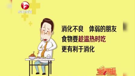 《生活E点通》:夏季正值胃肠疾病高发期!怎么吃让肠胃更轻松?