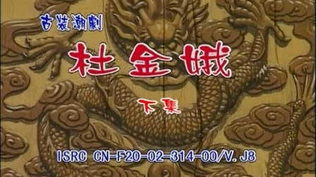 潮剧《杜金娥》(下集)-福建云霄潮剧团