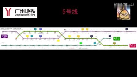 广州地铁5号线(滘口—文冲)闪灯图与报站