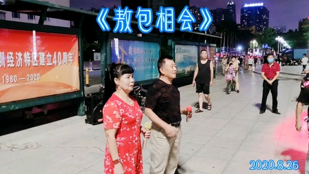 两位老师演唱《敖包相会》都之都广场