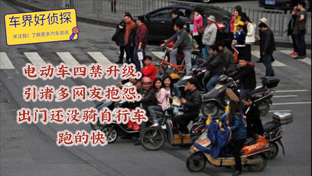电动车四禁升级,引诸多网友抱怨,出门还没骑自行车跑的快