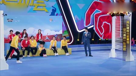 """王牌:王源调皮踢板子,沈腾被""""嘲""""爱跟孩子计较,好尴尬的腾哥"""