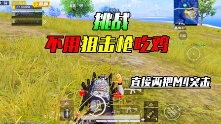 和平精英:挑战不用狙吃鸡!手持两把M4,差点被对手一狙爆头!
