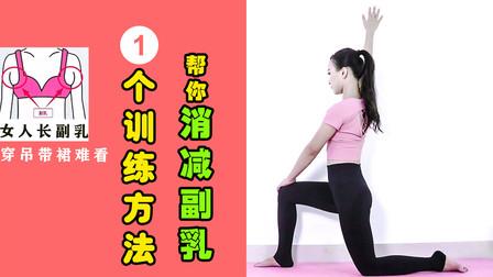 腋下长副乳,穿衣难看,1个靠墙姿势,消减副乳,改善驼背!