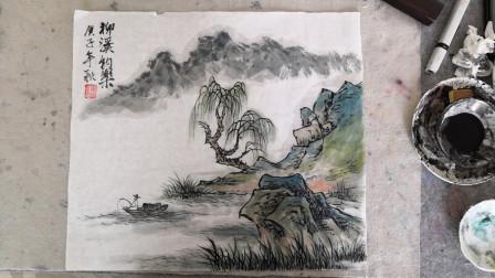 国画小品《柳溪钓乐图》上色示范
