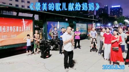 老师演唱《最美的歌儿献给妈妈》都之都广场