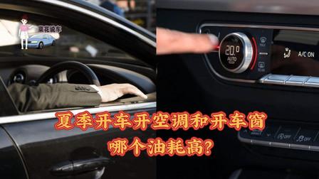 夏季开车开空调和开车窗,哪个油耗高?测试结果打脸众多车主