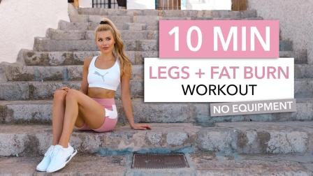 【运动健身】帕梅拉10分钟腿部训练