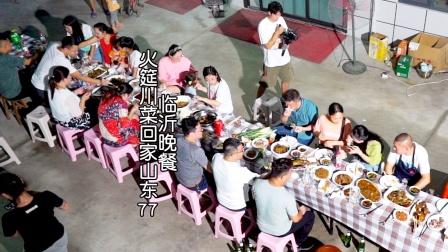 三十人长桌宴临沂炒鸡豆瓣鱼,粉丝老少吃的好开心,川菜回家77
