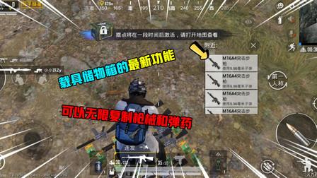 和平精英揭秘:载具储物箱的最新功能,可以无限复制枪械和弹药