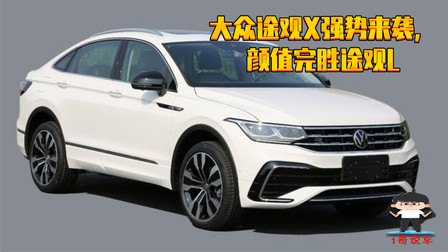大众途观X强势来袭,新车将在北京车展亮相,颜值完胜途观L