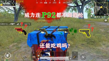 """明月:""""魔鬼""""任务!威力连P92都比不上的枪,还能吃鸡吗?"""