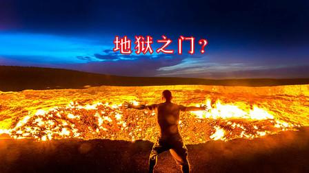 """世界上真有""""地狱之门""""?一个在中国昆仑山,一个燃烧了50年没灭"""
