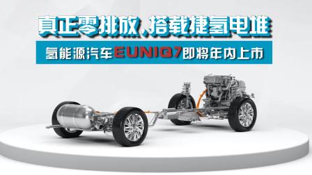 真正零排放,搭载捷氢电堆,氢能源汽车EUNIQ 7即将年内上市