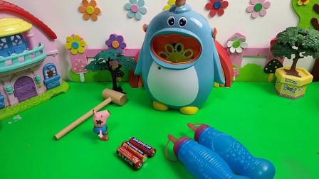 你们想不想看小企鹅吹泡泡啊!