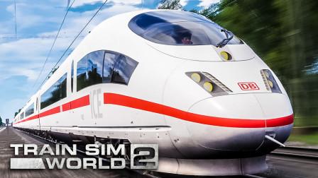 TSW2 科隆亚琛高速 #2:ICE初见面 驾驶ICE3M早点半分到达科隆 | 模拟火车世界 2