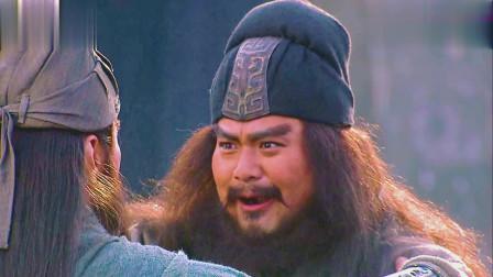 《新三国》超清26集:三弟看到了吧,关羽何人,永远不会忘恩负义