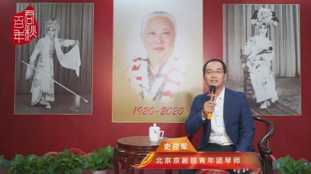 纪念京剧大师张君秋百年诞辰(59)继往开来音配像《西厢记》下