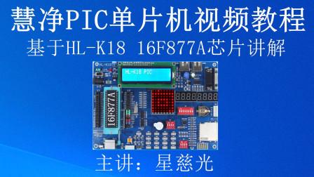 PIC单片机视频教程 第50课 16F877A芯片LCD12864实验