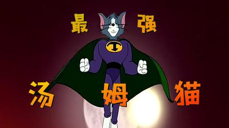 汤姆猫获得可以毁天灭地超能力?四川灵魂配音笑了还想笑