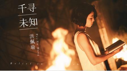 洪佩瑜-千寻未知 (from 王小苗诗集《邪恶的纯真》pp. 86-91.)