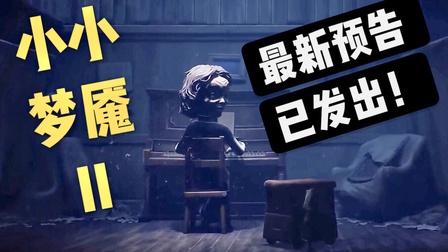 【小小梦魇II】最新预告发出来了!定档2020年2月11号!